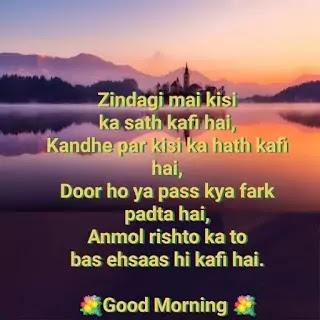 Good Morning Shayari New