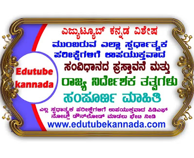 Complete details of Indian Constitution Preamble and Directive Principles of state policy for All Competitive Exams like UPSC IAS IPS KPSC KAS FDA SDA TET CET PSI PDO Police constable