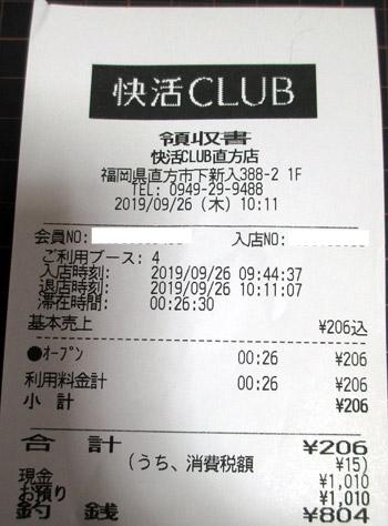 快活CLUB 直方店 2019/9/26 利用のレシート