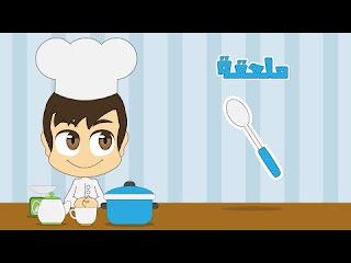 Kosakata Bahasa Arab Tentang Dapur