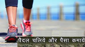 पैसा कमाने का नया तरीका - पैदल चलें और पैसा कमायें Paidal chalen aur paisa kamayen