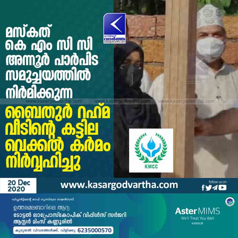 Muscat, KMCC, Baithur Rahma, House, Construction, Annoor, News, Kerala, Muscat KMCC lays the foundation stone of Baithur Rahma House under construction at Annoor Residential Complex.