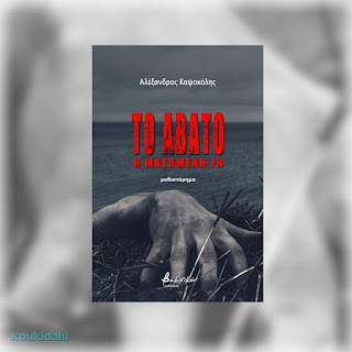 Το Άβατο - Η ματωμένη γη, Αλέξανδρος Καψοκόλης