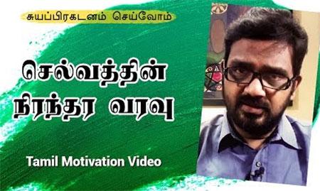 Auto Suggestion – Tamil Motivation Video – Vinoth Rajesh 14-09-2017