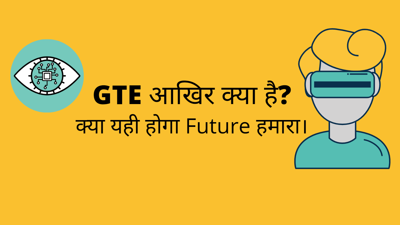 What is GTE ?, GTE full form