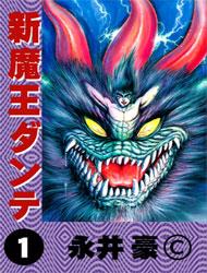 Neo Maou Dante Manga
