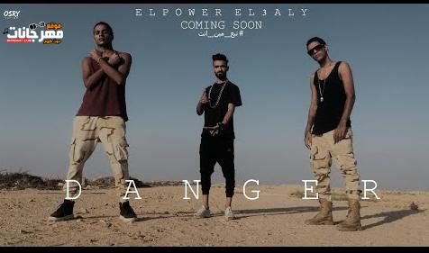 ELpower EL3aly - khatar | الباور العالي خطر