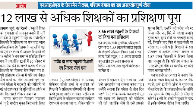 12 lakh teachers trained in 18 months 18 महीनों में 12 लाख से अधिक शिक्षकों का प्रशिक्षण पूरा हुआ