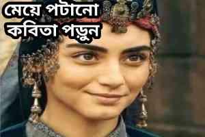 মেয়ে পটানোর কবিতা এবং SMS - Meye Potanor Kobita in Bangla