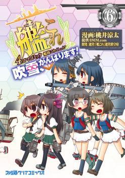 Kantai Collection - Kankore - 4-koma Comic - Fubuki, Ganbarimasu! Manga