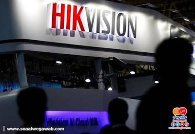 الولايات المتحده الامريكيه تقوم بحظر عملاق المراقبه الصينى Hikvision