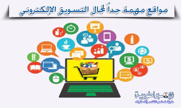 التسويق الإكتروني