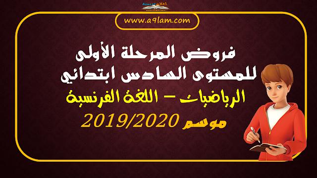 فروض جديدة 2019-2020 | المرحلة الأولى | للرياضيات و اللغة الفرنسية | للمستوى السادس ابتدائي