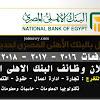 اعلان وظائف البنك الاهلى المصري - تجارة حقوق ادارة اعمال اقتصاد وعلوم سياسية وحاسبات التفاصيل هنا