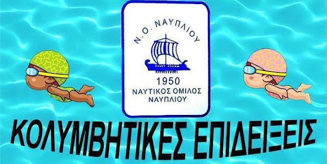 Κολυμβητικές επιδείξεις από τον Ναυτικό Όμιλο Ναυπλίου την Κυριακή