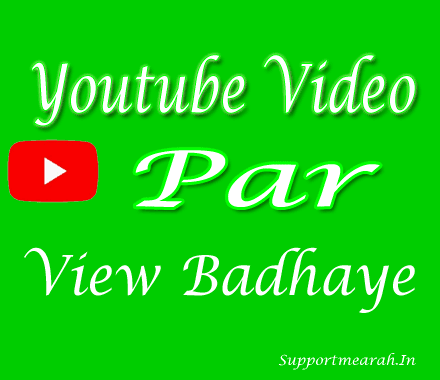 (22 Best Ways)Youtube Videos Par views Kaise Laye