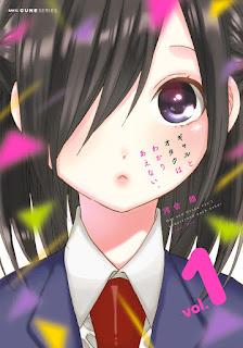 [Manga] ギャルとオタクはわかりあえない。 第01巻 [Gal to Otaku wa Wakari Aenai. Vol 01], manga, download, free