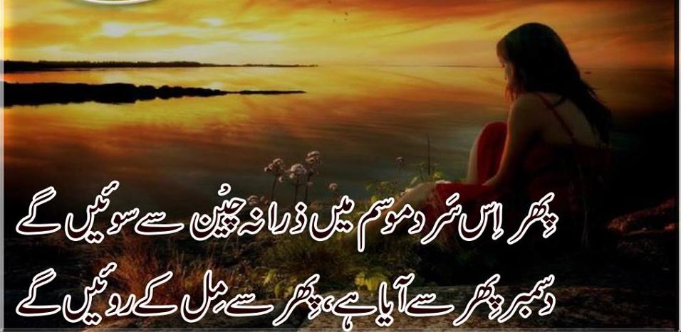 Sad Wallpaper With Quotes In Urdu Poetry Romantic Amp Lovely Urdu Shayari Ghazals Baby