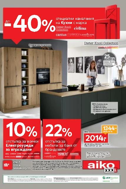 АИКО каталози и брошури от 28.06 2021   ЛЯТНА РАЗПРОДАЖБА до -50%