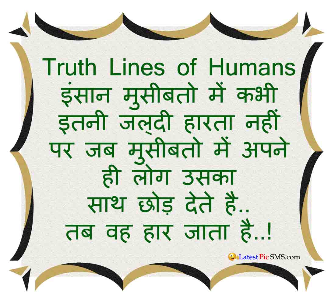 Truth Lines of Human Being