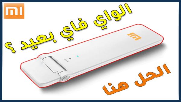 مراجعة جهاز تقوية اشارة الواي فاي Xiaomi WiFi Repeater 2