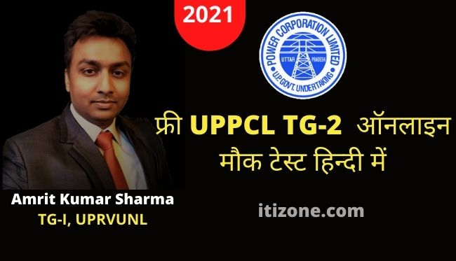 UPPCL TG2 online mock test free in Hindi (2021)