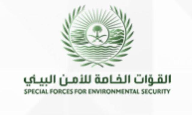 التسجيل في وظائف القوت الخاصة للأمن البيئي عبر بوابة أبشر للتوظيف 1441