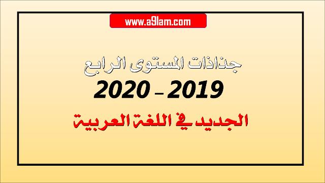 جذاذات المستوى الرابع  2019- 2020: الجديد في اللغة العربية
