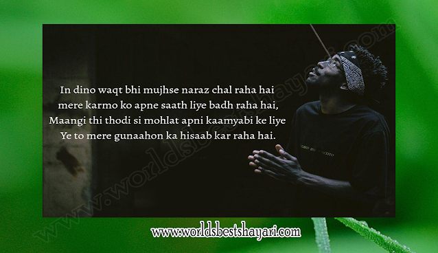 Mujhse Naraz Shayari