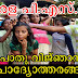 Kerala PSC General Knowledge Questions - പൊതു വിജ്ഞാനം (7)