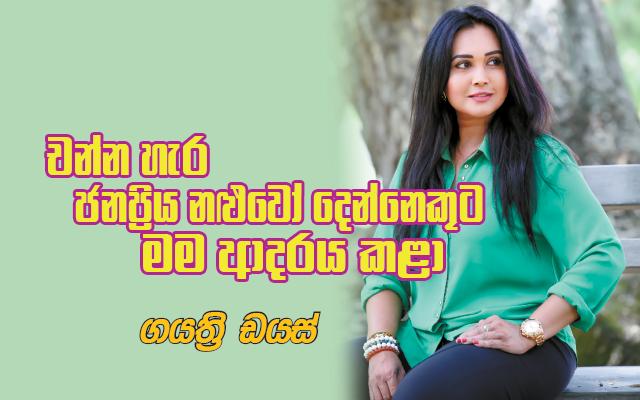 Gossip Chat With Actress Gayathri Dias