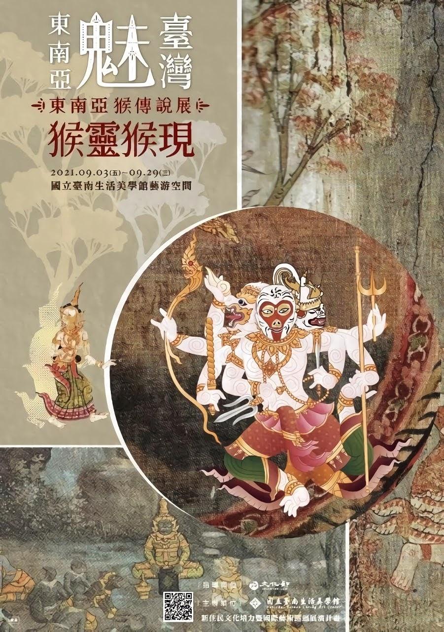 2021東南亞魅臺灣 「猴」靈「猴」現:東南亞「猴」傳說展 活動