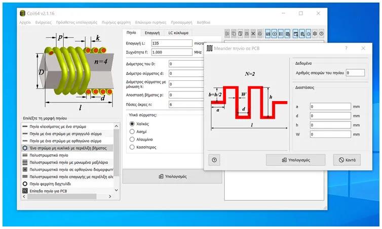 Coil32 :  Δωρεάν εφαρμογή  ηλεκτρονικών, για τον υπολογισμό πηνίων