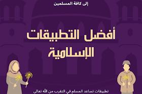 افضل التطبيقات الإسلامية التي يجب على كل مسلم تحميلها