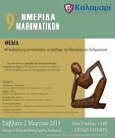 9η (!) ημερίδα μαθηματικών στο Καλαμαρί