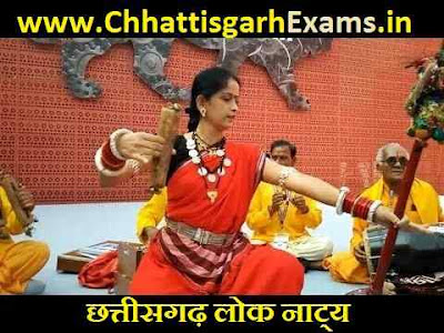 Chhattisgarh folk theater