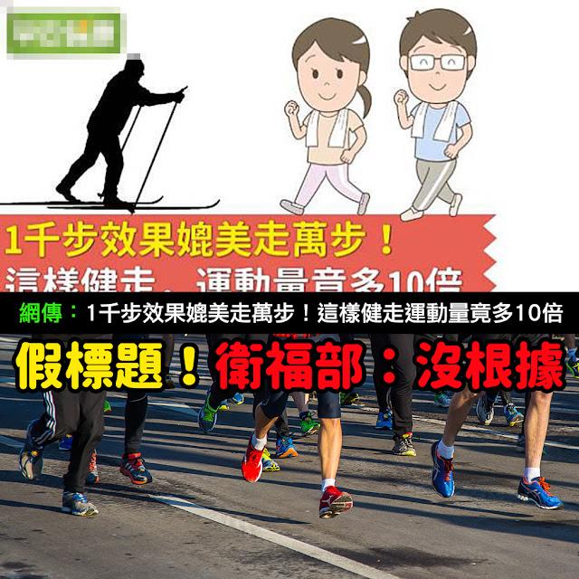 1千步效果媲美走萬步 健走 北歐 日本