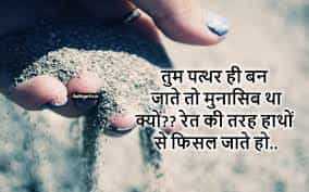 best-love-shayari-collection