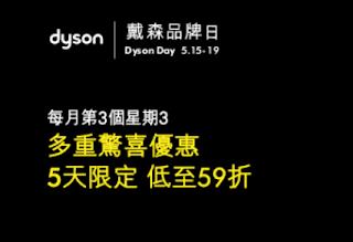 【Dyson戴森】品牌日 5.15-19