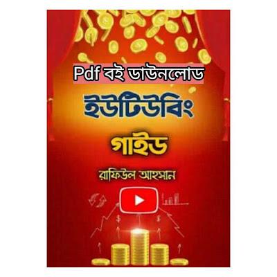 ইউটিউবিং গাইড - রাফিউল আহসান pdf বই Download