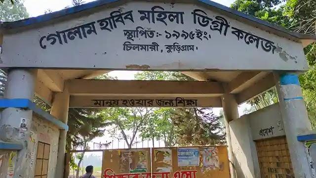চিলমারীতে অধ্যক্ষের বিরুদ্ধে অভিযোগ