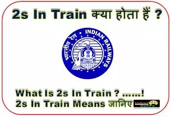 2s In Train क्या होता हैं? What Is 2s In Train - 2s In Train Means जानिए