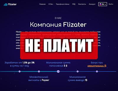 Скриншоты выплат с хайпа flizater.com