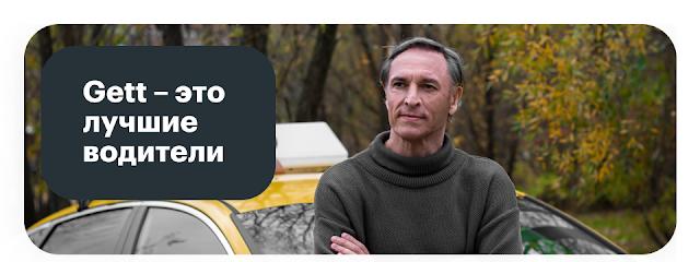 Набор водителей в Гет такси