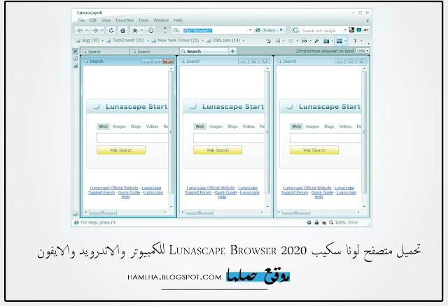 تحميل متصفح لونا سكيب Lunascape Browser 2020 للكمبيوتر والاندرويد والايفون - موقع حملها