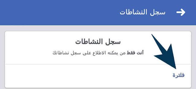 فلترة فيسبوك