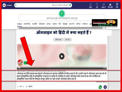 Online-Meaning-In-Hindi,Online-Ko-Hindi-Me-Kya-Kahte-Hai,online-ka-hindi-kya-hota-hai,ऑनलाइन-को-हिंदी-में-क्या-कहते-हैं,online-को-हिंदी-में क्या-कहते-हैं,Online-Hindi-Meaning,online-ka-hindi-meaning-kya-hai
