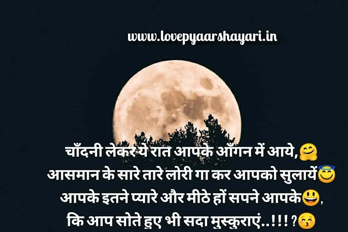 50+ Best Good Night shayari in hindi images 2021