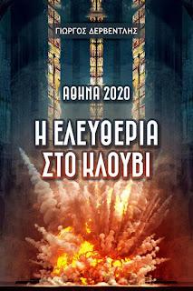 Αθήνα 2020: Η Ελευθερία Στο Κλουβί Κριτική