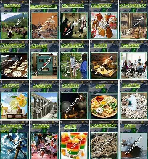 600 забавных картинок символика на камне 6 уровень